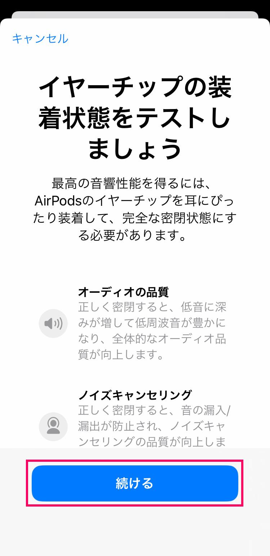 AirPods Pro イヤーチップの装着状態テストを行う