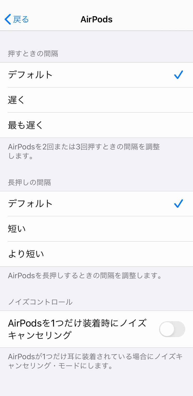 AirPods Pro アクセシビリティの設定