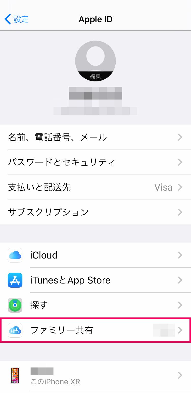 子供用Apple IDの作成方法:ファミリー共有をタップする