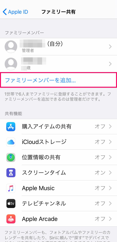 子供用Apple IDの作成方法:ファミリーメンバーを追加する