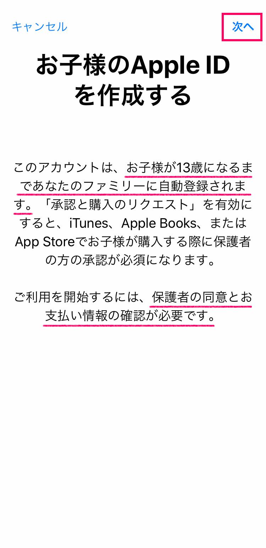 子供用Apple IDの作成方法:お子様用のApple IDを作成する