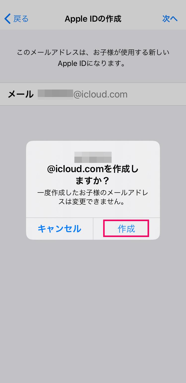 子供用Apple IDの作成方法:お子様が使用する新しいメールアドレス(Apple ID)を入力する