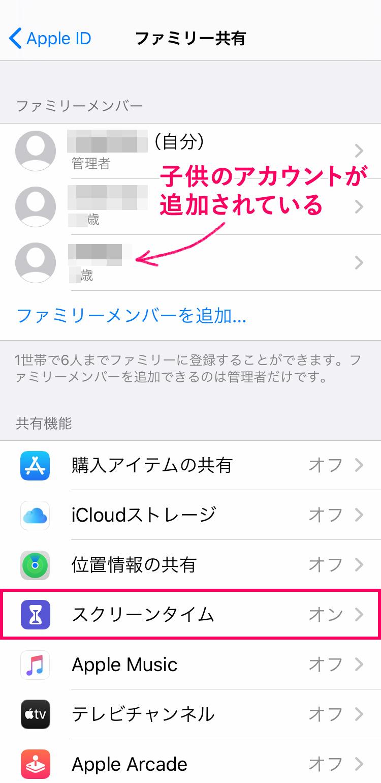 子供用Apple IDの作成方法:子供のアカウントがファミリー共有に追加されているのを確認する
