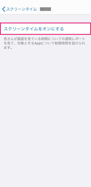 子供用Apple IDの作成方法:子供のスクリーンタイムをオンにする