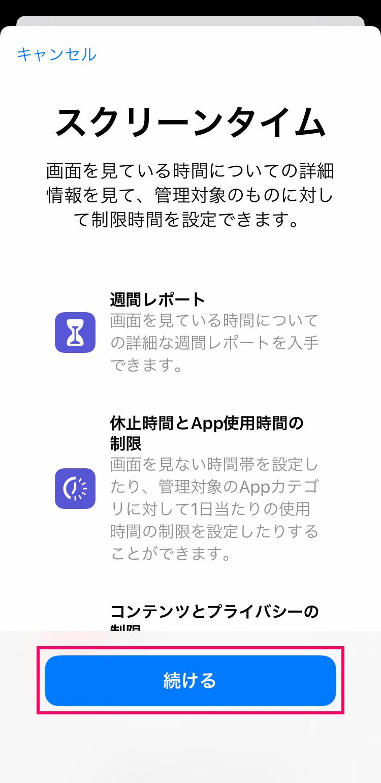 子供用Apple IDの作成方法:子供のスクリーンタイムを設定する