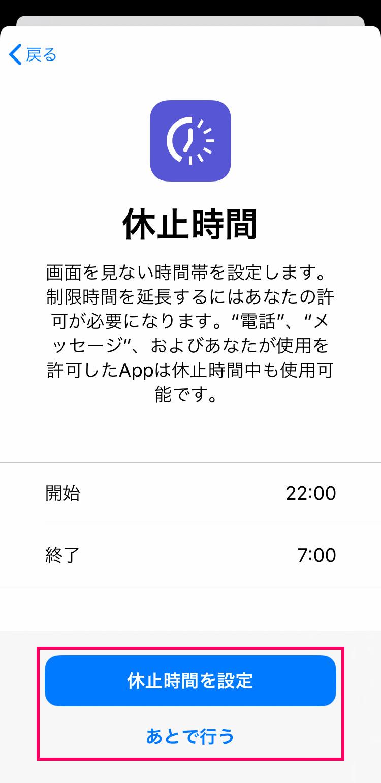 子供用Apple IDの作成方法:休止時間を設定する