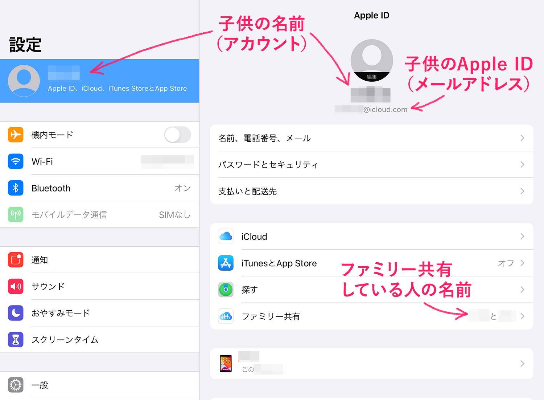 子供用Apple ID(アカウント)でiPad/iPhoneにサインインする