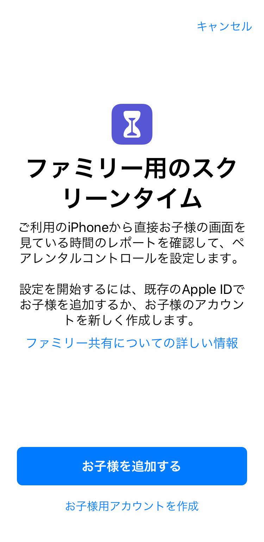 子供用Apple IDの作成方法:「ファミリーのスクリーンタイム」から作成する
