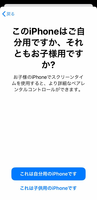 iPhoneの所有者の設定