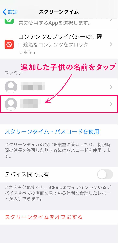親のiPhoneで子供のスクリーンタイムを管理する