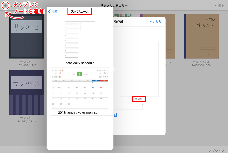 GoodNotes 4 ノート作成時に追加したPDFテンプレートを適用する