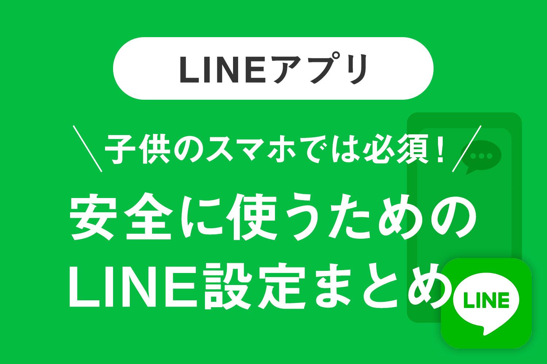 子供の「LINE」大丈夫?できるだけ安全に使うために機能設定をしよう!