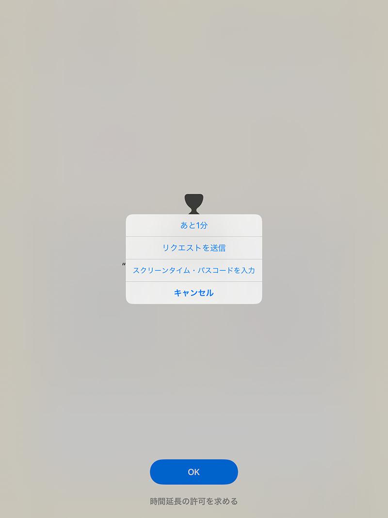 スクリーンタイムで制限されたiPhone/iPadで制限時間を超えると、時間延長のリクエストができる
