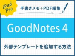 【GoodNotes 4】外部テンプレート(PDF/画像)を追加する方法