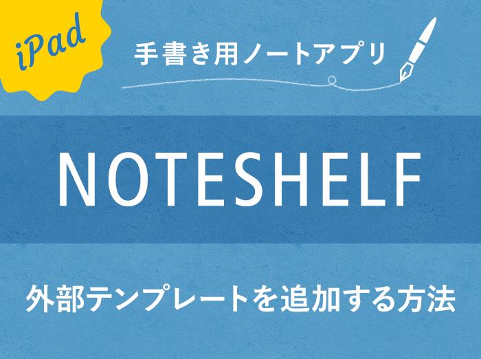 【Noteshelf】外部テンプレート(PDF/画像)を追加する方法