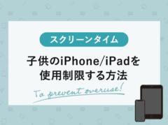 「スクリーンタイム」で子供のiPhone/iPadを使用制限する方法【使いすぎ防止】