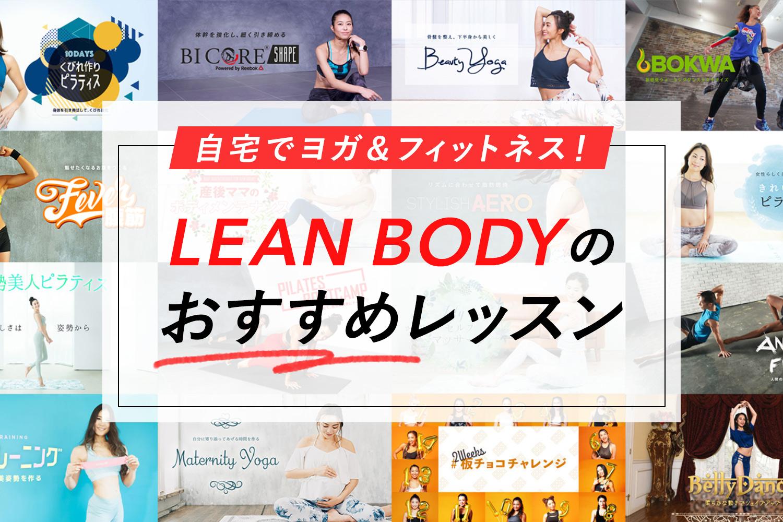 【LEAN BODY】目的別おすすめレッスンをご紹介!【ヨガ/ピラティス/筋トレ/ダイエット】
