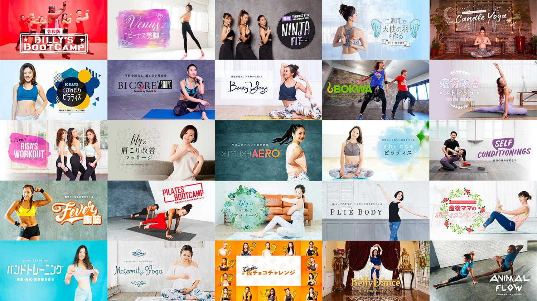 LEAN BODY 多種多様なフィットネスプログラム