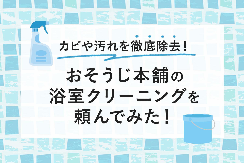【体験談】おそうじ本舗の浴室クリーニングで頑固なカビ・汚れを徹底除去!【写真あり】