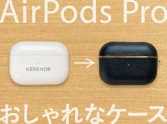 【AirPods Pro】安くて種類豊富!オシャレで可愛いオススメのケースまとめ【Amazonで購入可能】