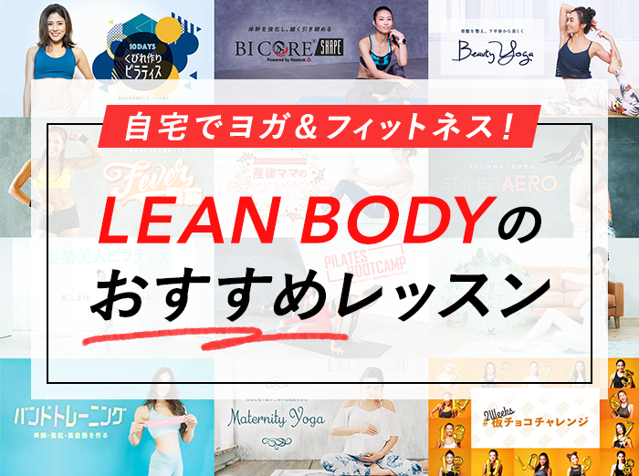 【LEAN BODY】目的別オススメ&私のお気に入りレッスンをご紹介!【ヨガ/ピラティス/筋トレ/有酸素運動】