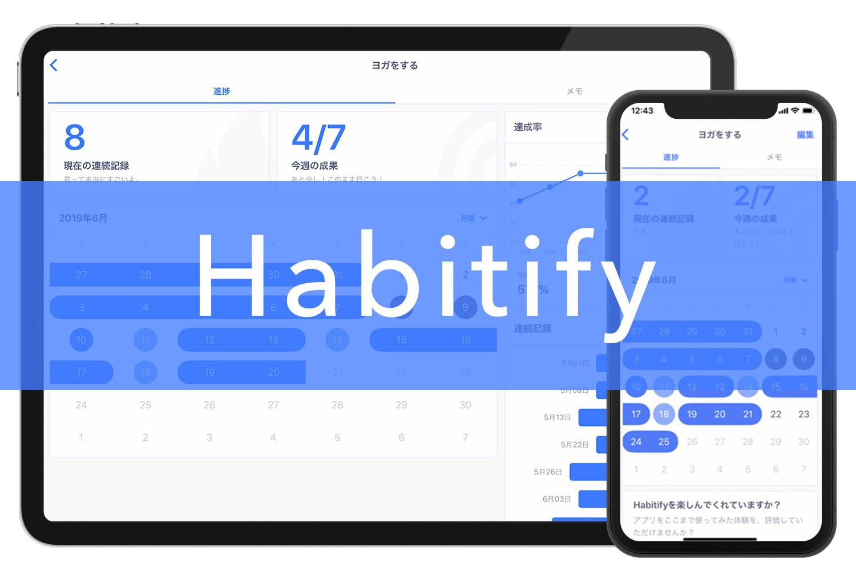 運動を継続・習慣化するコツ:習慣化アプリ「Habitify」を使う