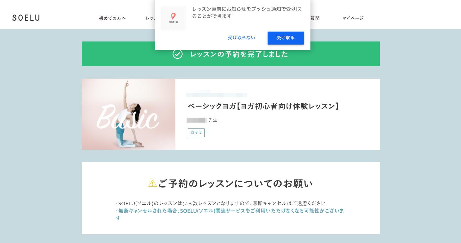 オンラインヨガ・フィットネス「SOELU(ソエル)」の無料体験レッスンの予約完了ページ