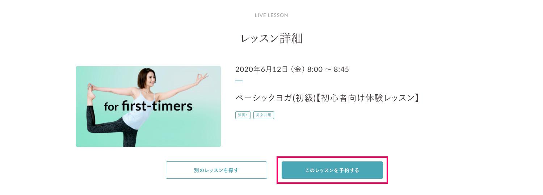 オンラインヨガ・フィットネス「SOELU(ソエル)」の無料体験レッスンを予約する