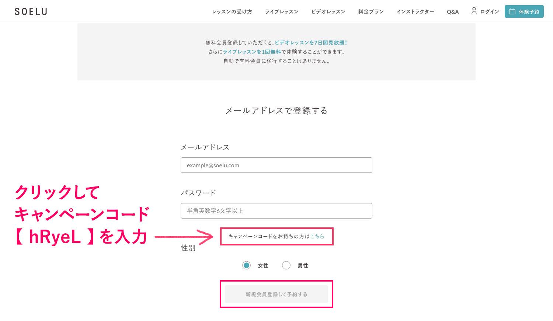 オンラインヨガ・フィットネス「SOELU(ソエル)」の無料会員に登録する