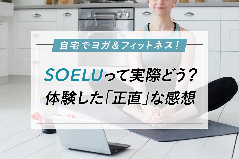 【本音】SOELU(ソエル)でオンラインヨガを体験した「正直な」感想【キャンペーンコードあり】