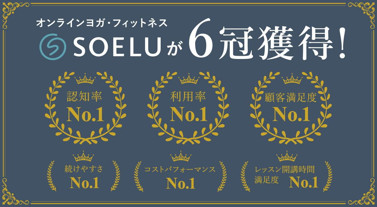 オンラインヨガ ・オンラインフィトネスでSOELU(ソエル)が6冠達成!