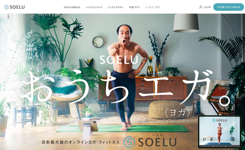 オンラインヨガ・フィットネス「SOELU(ソエル)」を体験してみた!