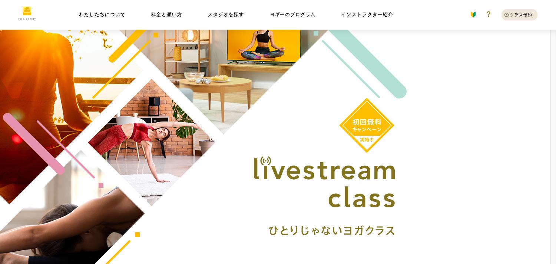 Studio Yoggy Livestream クラス