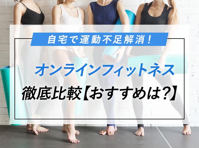 【自宅で運動不足解消】オンラインフィットネス7つを比較!おすすめはどれ?