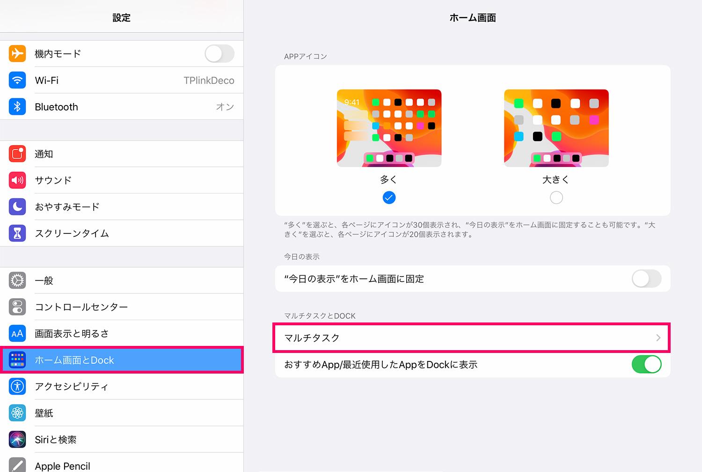 iPadの「設定」でマルチタスクを有効化する