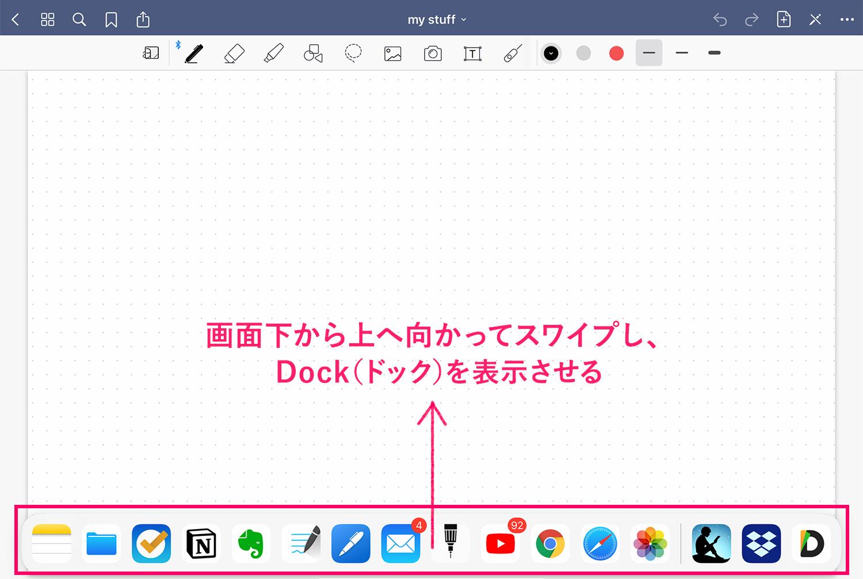 iPadのSplit View(スプリットビュー)のやり方・方法:Dock(ドック)を表示させる