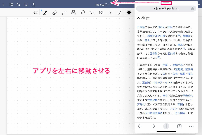 iPadのSlide Over(スライドオーバー)のやり方・方法:アプリの表示位置を変更する