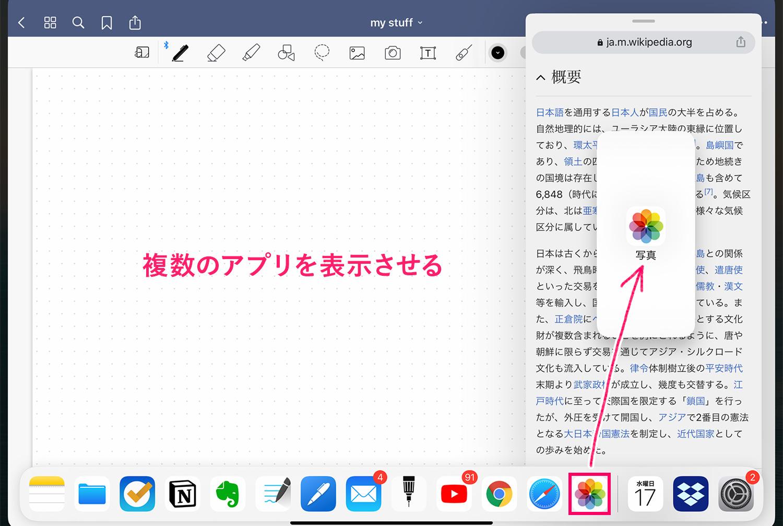 iPadのSlide Over(スライドオーバー)のやり方・方法:複数アプリを開く