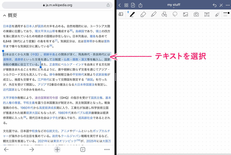 iPadのマルチタスクで、選択したテキストをドラッグ&ドラッグでコピーする
