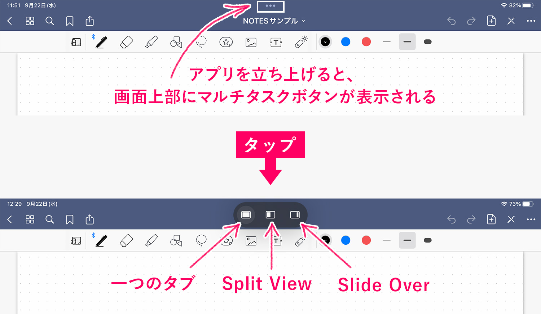 iPad(iPadOS 15)のマルチタスクメニューでSplit OverとSlide Overを使う