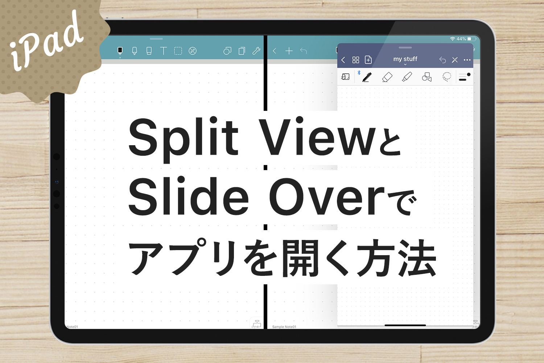 【iPad】Split ViewとSlide Overで複数アプリを同時に開く方法【画面2分割】