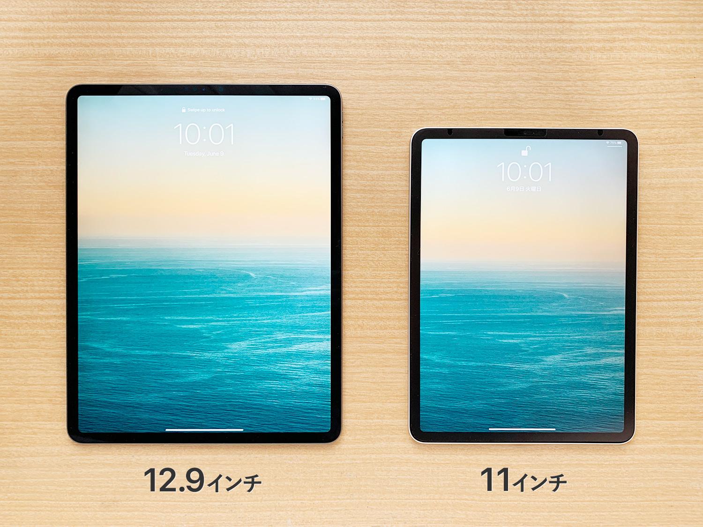 iPad Pro 12.9インチと11インチ比較:サイズ・重量・用途別