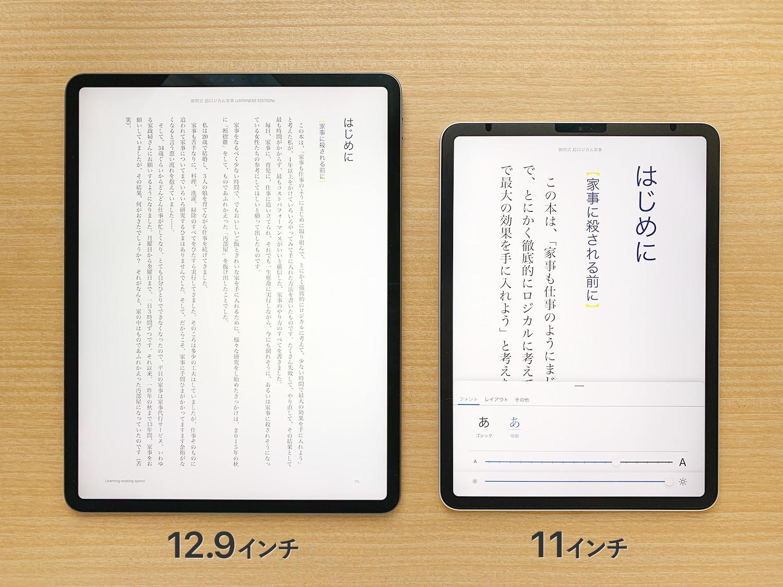 iPad Pro 12.9インチと11インチ比較:読書するならどっち?