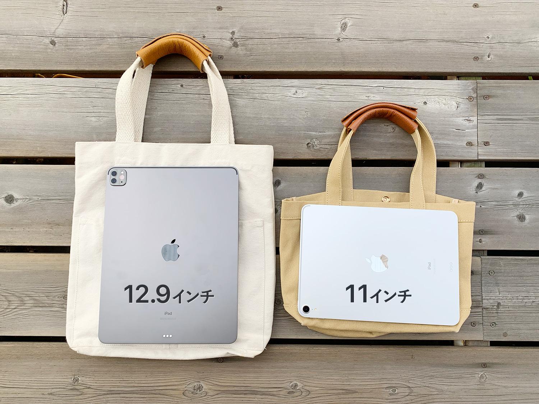 iPad Pro 12.9インチと11インチ比較:持ち運ぶならどっち?