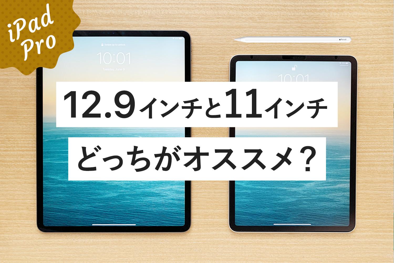 用途別対決!iPad Pro 12.9インチと11インチ、どっちがオススメ?【女性目線で使いやすさを比較】