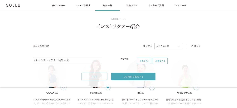 SOELU(ソエル)のインストラクター検索