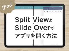 【iPad】Split ViewとSlide Overで複数アプリを同時に開く方法【画面分割】