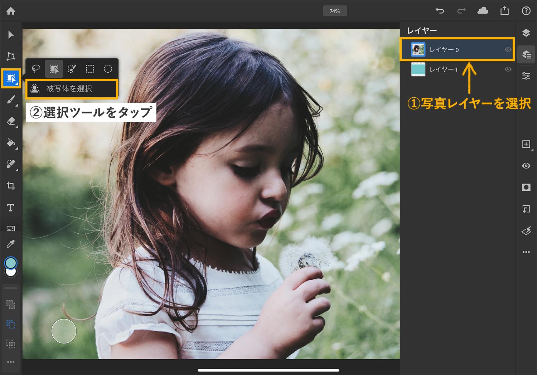 iPad版Photoshop「境界線調整ツール」:選択ツールで被写体をざっくり選択する
