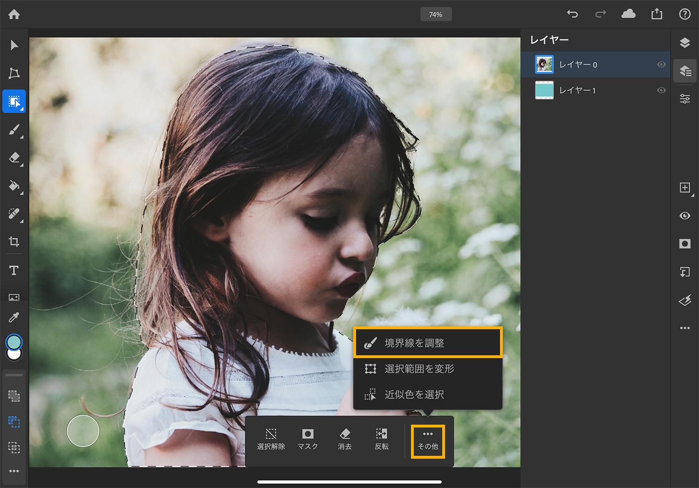 iPad版Photoshopの「境界線調整ツール」を選択する