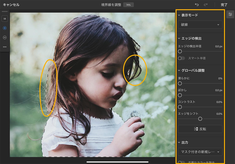 iPad版Photoshop「境界線調整ツール」:ブラシで境界線をなぞる
